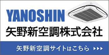 矢野新空調株式会社